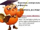 Просмотреть фото  Курсовые, контрольные, рефераты в Томске, 55543591 в Томске