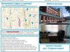 Скачать фото Коммерческая недвижимость Сдаю офис, Не дорого, Коммерческая недвижимость, 67701332 в Томске