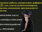 Увидеть foto  Выполнение учебных работ для студентов любых ВУЗов и техникумов 68151940 в Томске