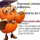 Курсовые, контрольные, рефераты в Томске
