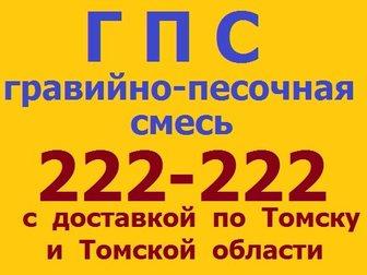 Скачать foto  Купить горбыль, срезку березовую и заказать доставку по телефону в Томске 8 3822 222-222, В одной пачке 3-4 куба, длина горбыля, срезки березовой 2,20-2,50 метр 32863066 в Томске