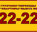 Изображение в Авто Транспорт, грузоперевозки ГРУЗЧИКИ ТОМСК. СЛУЖБА ЗАКАЗА ГРУЗЧИКОВ 83822 в Томске 300