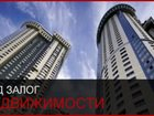 Изображение в Услуги компаний и частных лиц Разные услуги Займы под залог жилой и коммерческой недвижимости в Туймазах 0