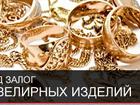 Фото в Услуги компаний и частных лиц Разные услуги Займы под залог золота и серебра в г. Туймазы в Туймазах 0
