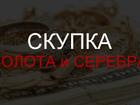 Изображение в Услуги компаний и частных лиц Разные услуги - Скупка золота и серебра в г. Туймазы ул. в Туймазах 0