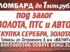 Увидеть фотографию Разные услуги Автоломбард 34650004 в Туймазах