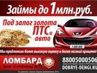 Просмотреть foto Разные услуги Автоломбард под ПТС 34650008 в Туймазах