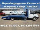 Свежее фото  Эвакуатор на Газель ГАЗ 3302 Next Газон Валдай Переоборудование продажа новых эвакуаторов и эвакуаторных платформ, переделка Газель б/у в эвакуатор 32873117 в Туле