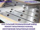 Скачать фотографию  Ножи для дробилок и гильотинных ножниц ( производство), 33902714 в Туле