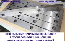 Нож гильотинный 625х60х25 производство в городе Москва и Тула