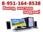 Смотреть изображение  Компьютерная помощь в Калуге 32302528 в Калуге