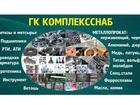 Скачать изображение  комплексное снабжение предприятий 34751151 в Твери