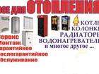Фотография в   Поставка- Котлы газовые Protherm, BAXI, Ferroli, в Твери 0