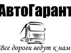 Скачать фотографию Транспорт, грузоперевозки Организация и осуществление доставки грузов по России от 1 тонны 37630557 в Твери