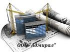 Изображение в Строительство и ремонт Ремонт, отделка Строительная компания ООО «Адмирал» Строительство в Твери 100