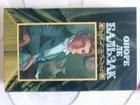 Смотреть фото Книги Продам 24-томник поизведений Оноре де Бальзака 39250783 в Тынде