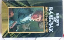 Продам 24-томник поизведений Оноре де Бальзака