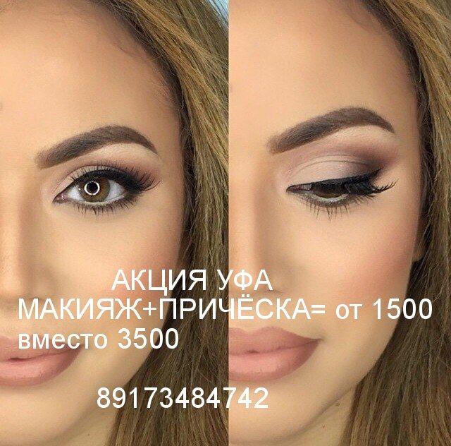 Прическа макияж уфа