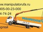 Скачать foto Транспортные грузоперевозки Услуги манипулятора 28311016 в Уфе