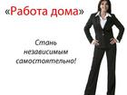 Изображение в Дополнительный заработок, подработка Работа на дому Интересная работа в интернете, в удобное в Уфе 0