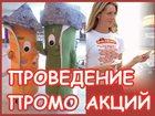 Уникальное фотографию Рекламные и PR-услуги Проводим промо-акции, 33042585 в Уфе