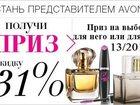 Фото в Красота и здоровье Парфюмерия В Уфе открылся магазин косметики avon! Грандиозная в Уфе 0