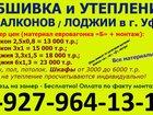 Уникальное изображение Другие строительные услуги Обшивка балконов в Уфе евровагонкой, 33691218 в Уфе