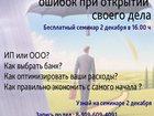 Уникальное фотографию  Бесплатный семинар 34061137 в Уфе
