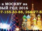 Скачать бесплатно фотографию  Тур в Москву из напрямую из Уфы навстречу Нового Года 34144948 в Уфе