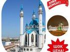 Свежее изображение  Туры в Казань на Новый год и каникулы из Уфы 34158545 в Уфе