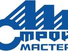 Увидеть фотографию  Компания СтройМастерУфапредлагает свои услуги: 39882178 в Уфе