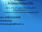 Новое изображение Разное Покупаем Активированный Уголь Аг-3 АРВ БАУ-А ДАК АГ-5 Оу-А Оу-Б Кокосовый Уголь 40031605 в Уфе