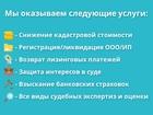 Увидеть фото  Ликвидация предприятий Уфа Башкортостан 40041863 в Уфе