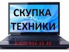Скачать бесплатно foto Ноутбуки Куплю планшеты ДОРОГО в любом количестве 58502635 в Уфе