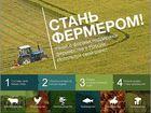 Смотреть фото  Земля 43 га для ведения крестьянского (фермерского) хозяйства 70342563 в Уфе