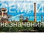 Увидеть фотографию Земельные участки Участок в Уфе в районе завода Кроношпан, 86 га в собственности 72113489 в Уфе