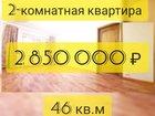 2-к квартира, 46 м?, 2/3 эт.