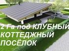 Увидеть изображение  Земля в п, Шипово (иглинский район) 2 Га в собственности 73768401 в Уфе
