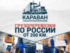 Смотреть foto Грузчики Квартирный переезд по РФ от 200 км, 76003925 в Уфе