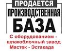 Скачать бесплатно фото Коммерческая недвижимость Земля (производственная база) в п, Суук - Чишма (п, Булгаково) 76265063 в Уфе