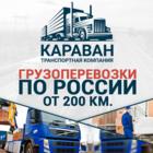 Квартирный переезд по РФ от 200 км