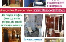 Продается 4х комн, квартира, ул, Зеленогорская 5