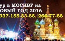 Тур в Москву из напрямую из Уфы навстречу Нового Года