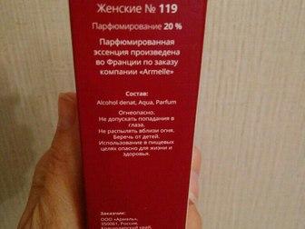 Свежее фотографию Парфюмерия Продукция компании Armelle 37713258 в Уфе