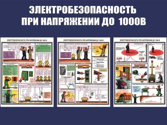 Скачать бесплатно foto Разное Стенды и плакаты по охране труда / пожарной безопасности 62260208 в Уфе