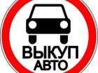 Просмотреть foto Аварийные авто Срочный выкуп авто 39192242 в Ухте