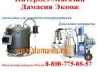 Скачать бесплатно фото  Доильный аппарат цена 32634076 в Улан-Удэ