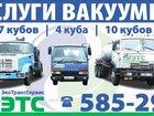 Фото в   Предлагаем услуги по вывозу жидких бытовых в Улан-Удэ 0