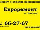 Скачать бесплатно foto Строительство домов Услуги по евроремонту квартир в Улан-Удэ 34341045 в Улан-Удэ