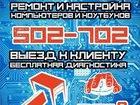 Новое фото  Ремонт компьютеров и ноутбуков на Дому 38786484 в Улан-Удэ